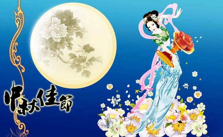 祝您中秋节快乐!阖家团圆!幸福安康!