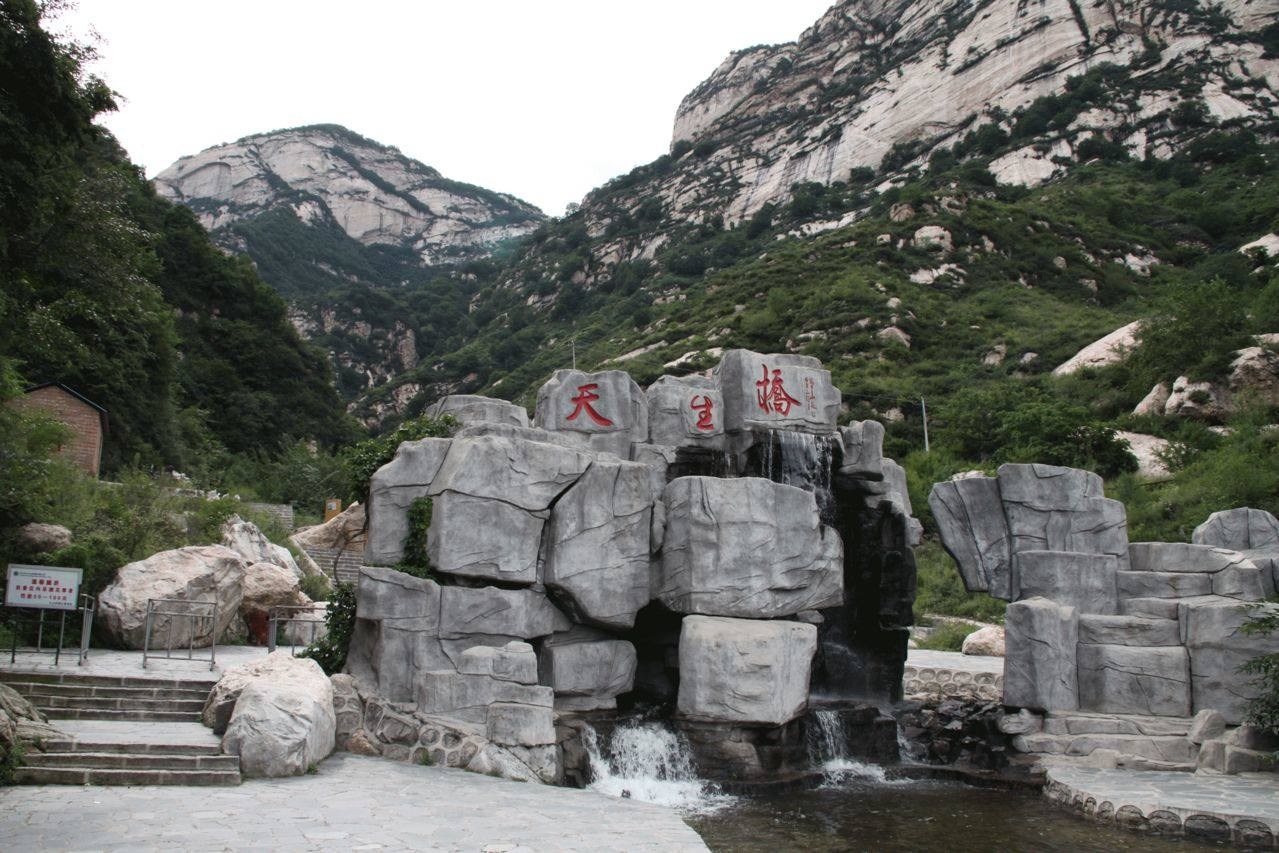 """阜平天生桥自然风景区是一处品位很高的大型""""自然""""风景区."""