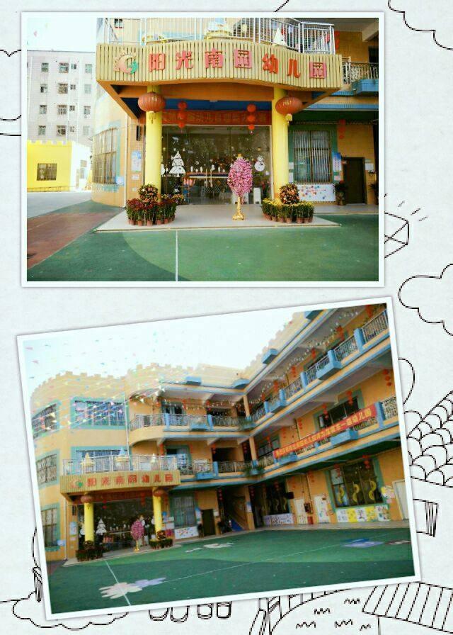 欢迎您 南园机构 阳光南园幼儿园 2007年   东莞桥头南园幼儿园