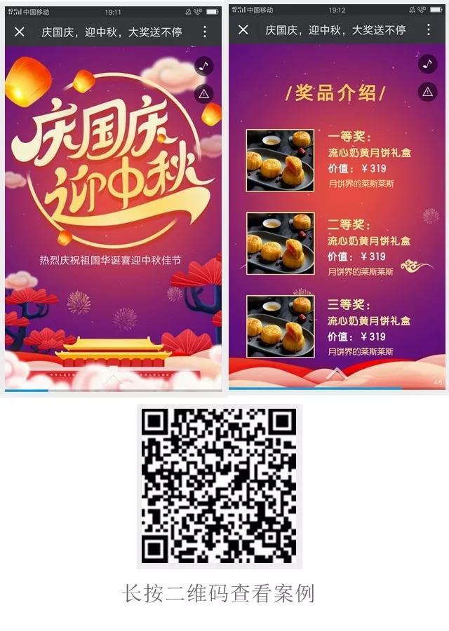 中秋节海报文案合集,很暖心!