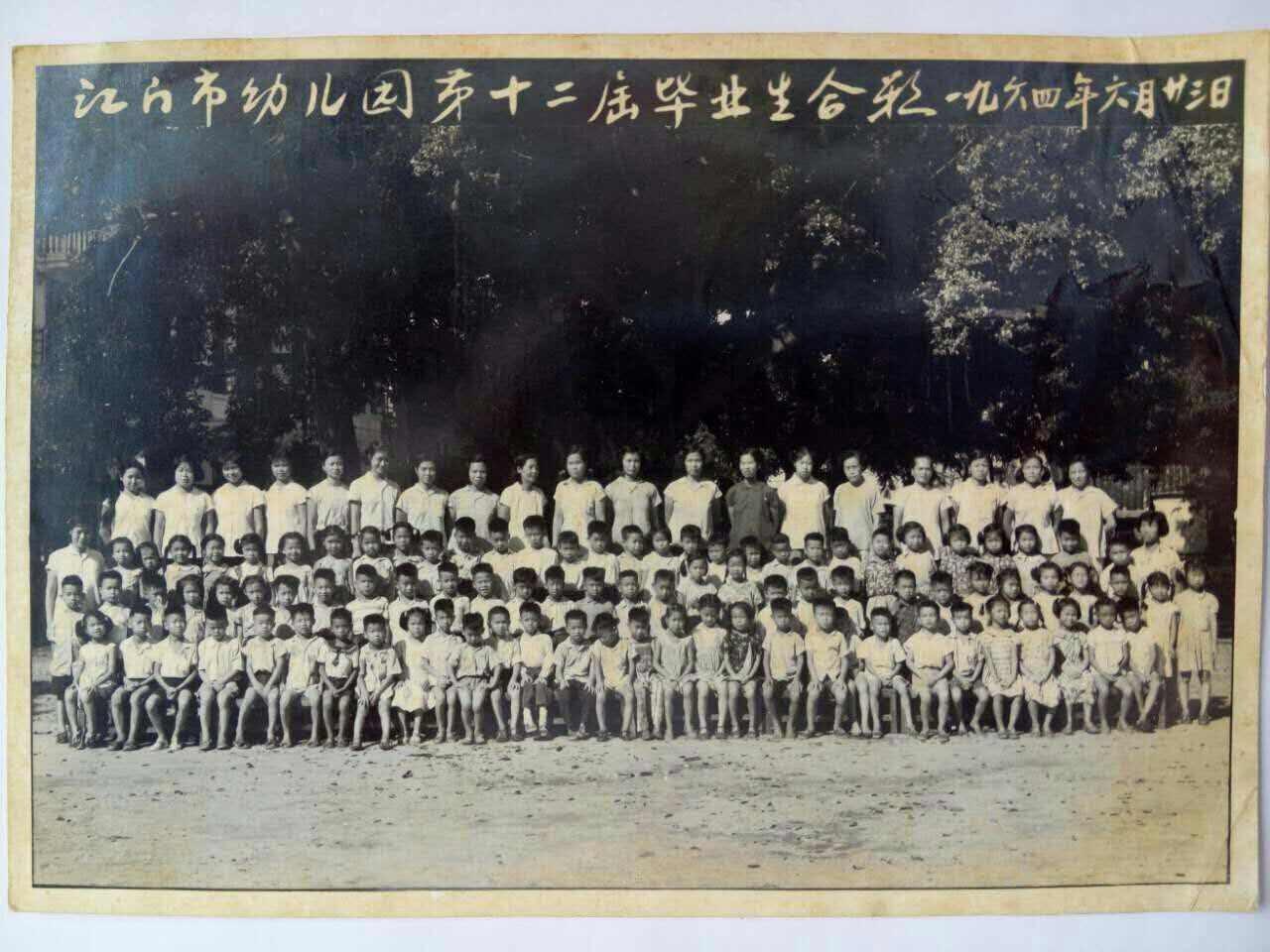 江门市教育第一幼儿园70周年园庆第二次园友活动邀请函