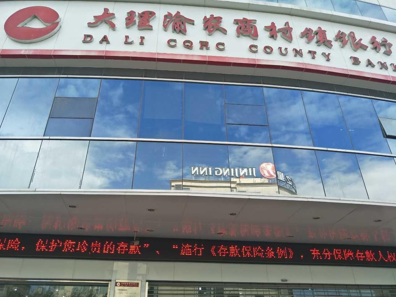 州支行_中国人民银行大理州中心支行存款保险宣传