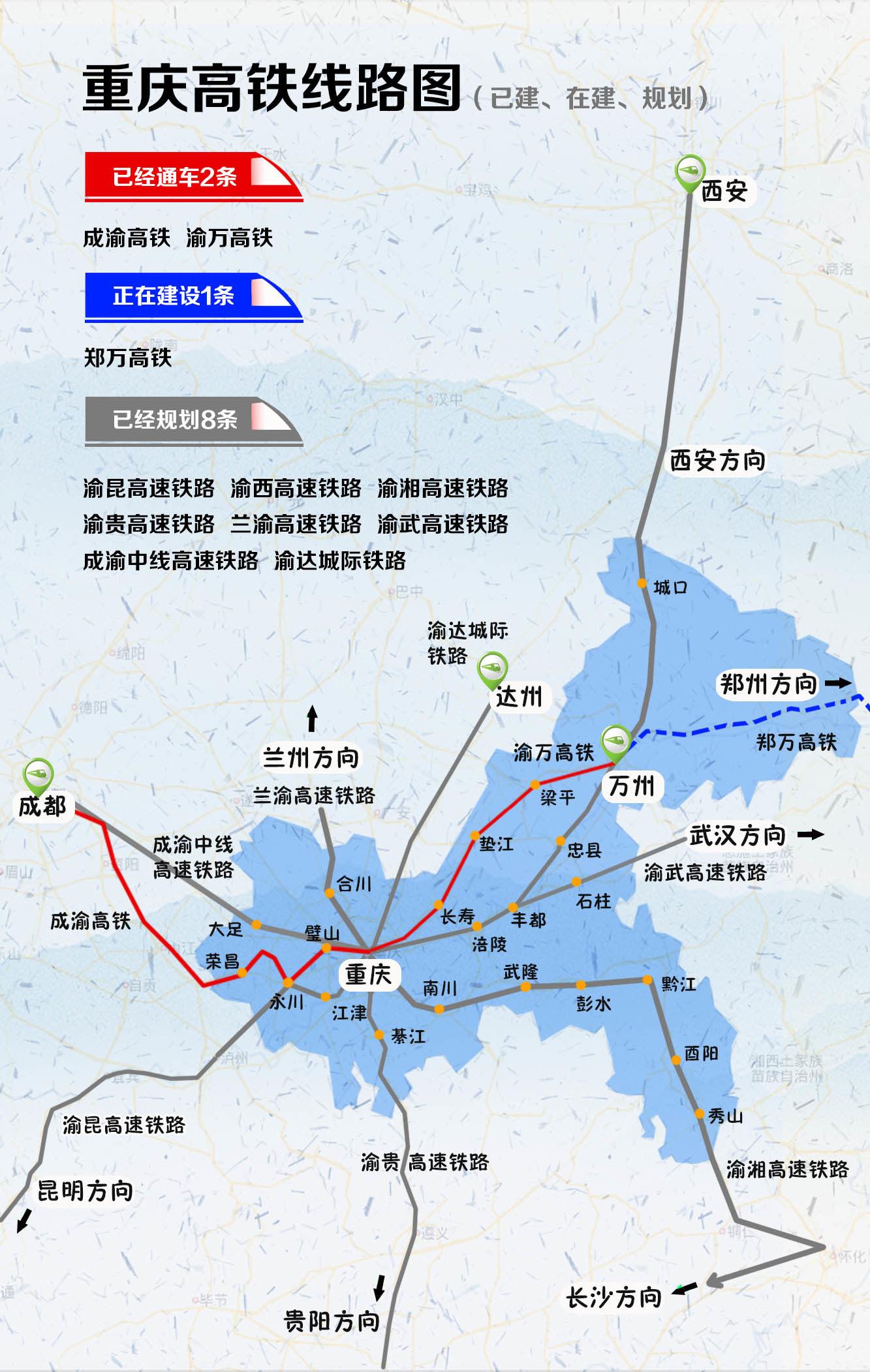 来,告诉你重庆高铁的秘密