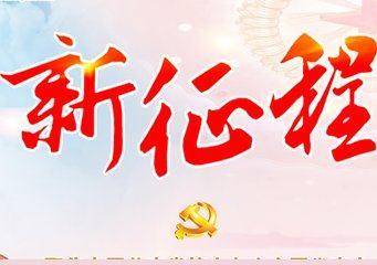 """学""""知青岁月""""悟""""十九大""""精神"""