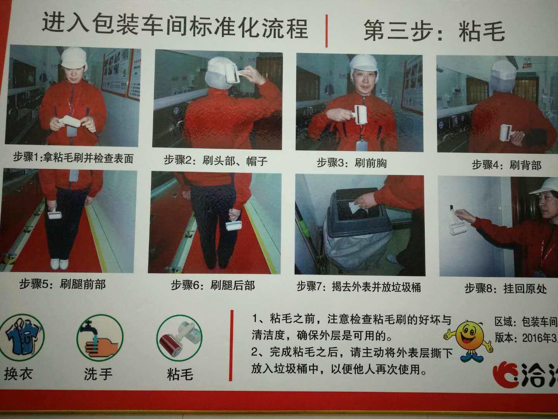 进入车间人员要按标准要求进行洗手消毒,防止微生物的交叉污染