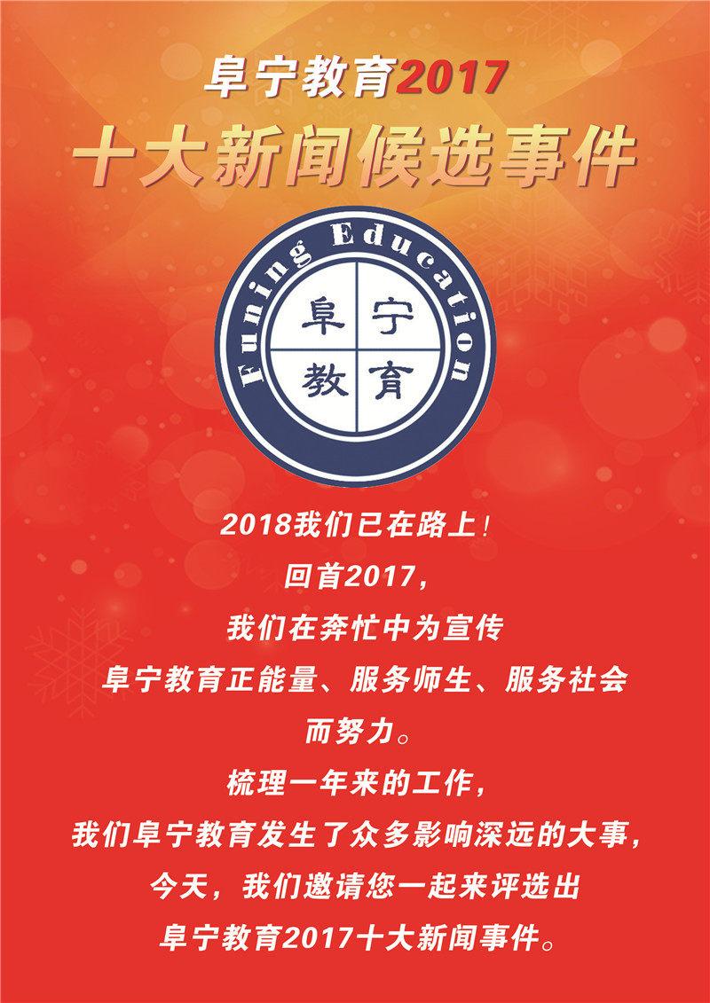 阜宁教育2017十大新闻候选事件80499次分享_h5页面_秀