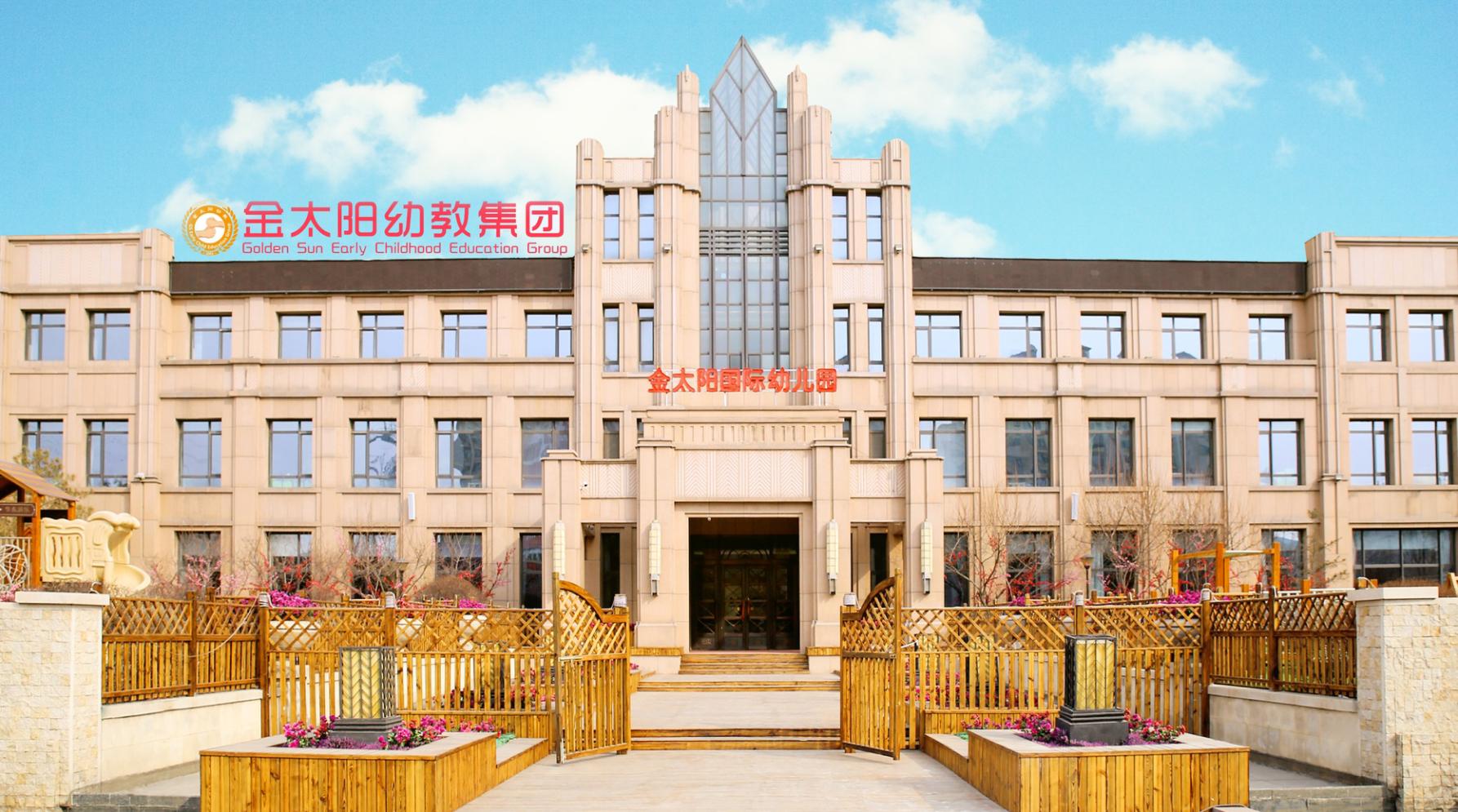 金太阳中海国际幼儿园位于长春市经济技术开发区东南湖大路与临河街