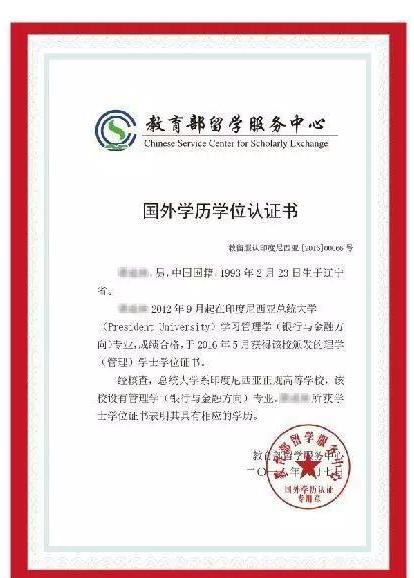 中国教育学历�z*.{�_中国教育部学历学位认证书