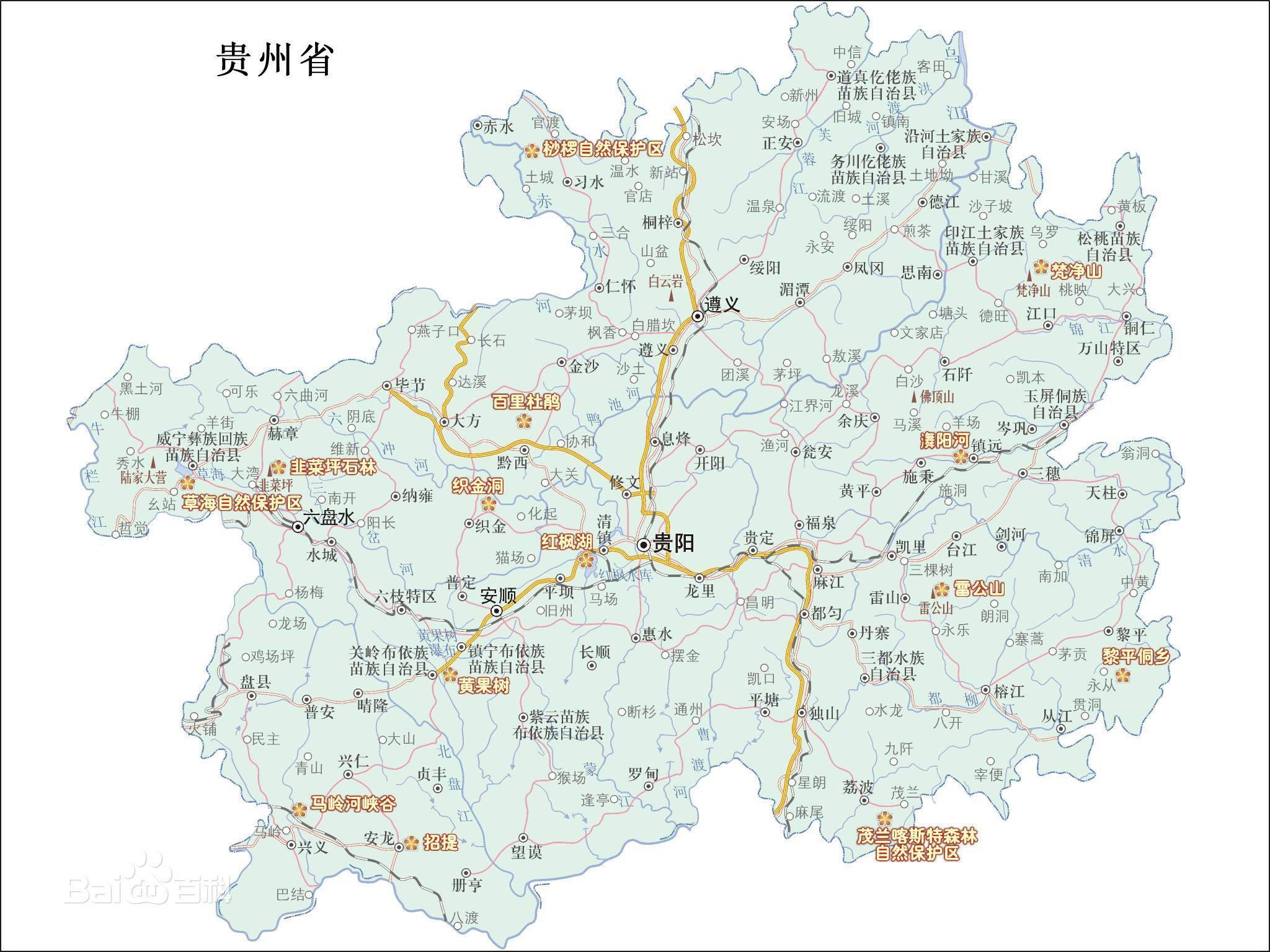 """贵州省,简称""""黔""""或""""贵"""",地处中国西南腹地,与重庆,四川,湖南,云南,广"""