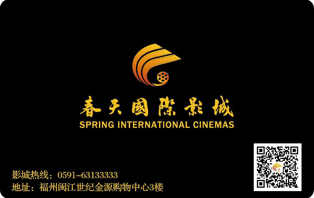 春天国际影城&闽江世纪金源购物中心专场内购会
