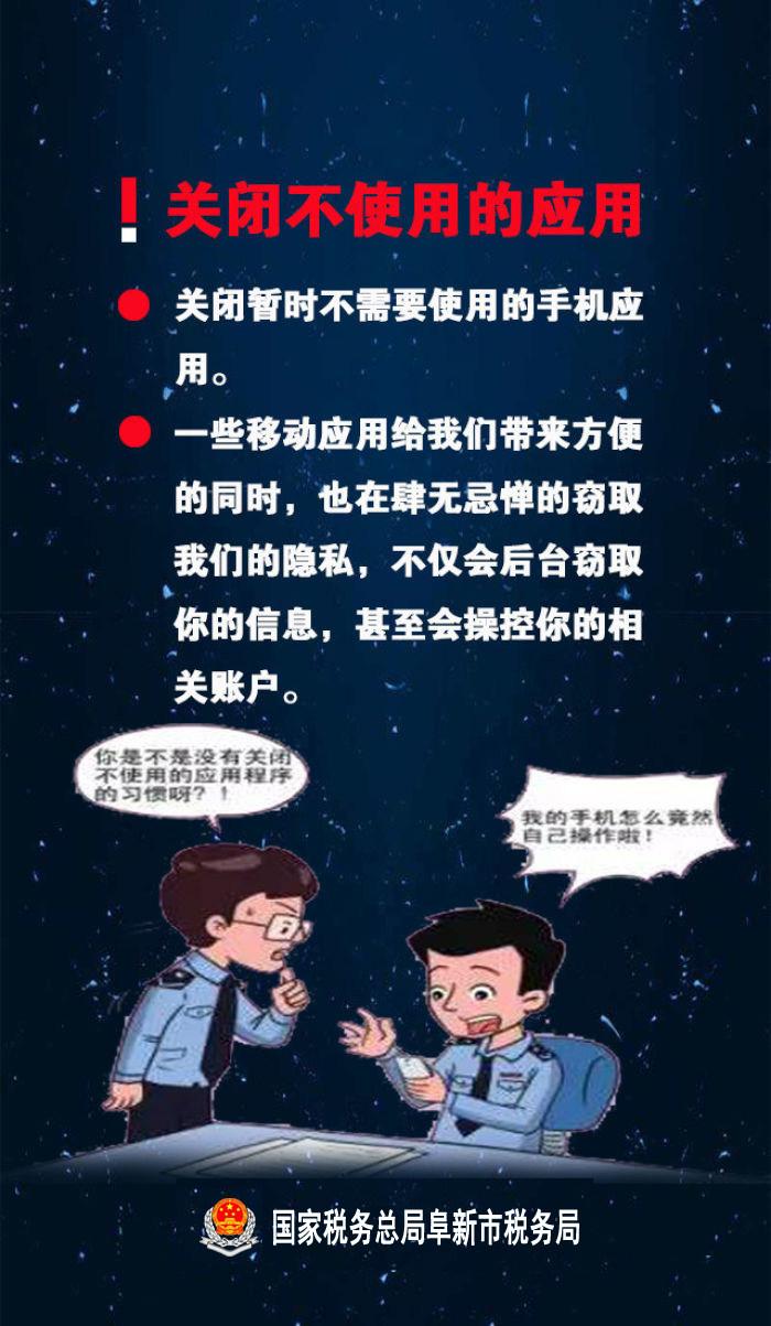 阜新市税务局网络安全宣传周