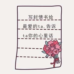 爱的情人节