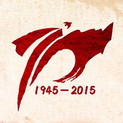 中国人民抗日战争暨反法西斯战争胜利70周年 铭记历史  缅怀先烈  珍爱和平