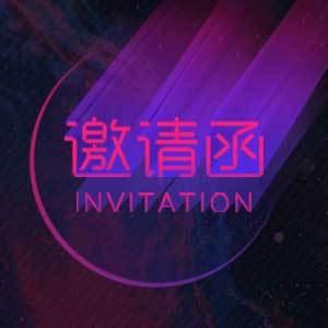 五邑大学经济管理学院30周年校庆邀请函