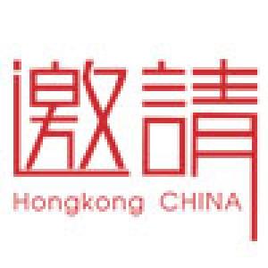 纬迪实业诚邀您参加2015年香港秋季电子展
