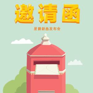 瑞安市云周周苌小学第二届家长开放日邀请函