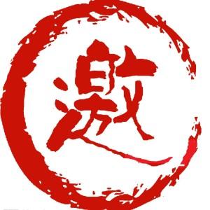 中国宁城首届易物沙龙总裁见面会