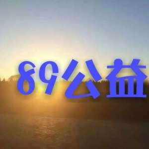 89公益首站——走进台京