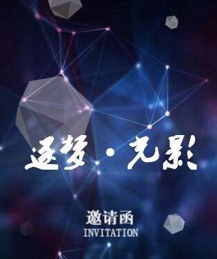 武汉六中国际部跨年艺术节邀请函