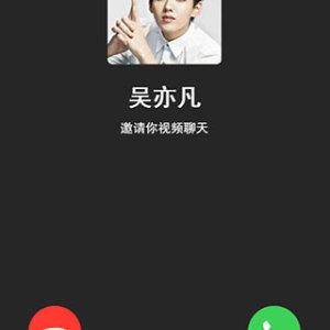 吴亦凡邀你一起视频