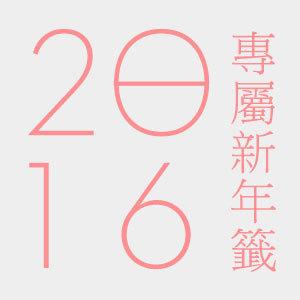 我的2016专属新年签