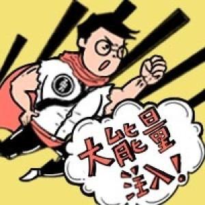 新年大能量注入!power!!!