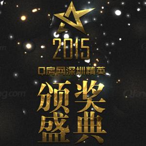 Q房网深圳2015年度精英颁奖盛典邀请函