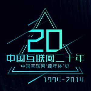 中国互联网二十年
