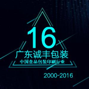 广东诚丰包装16年