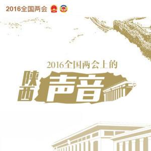 2016全国两会上的陕西声音