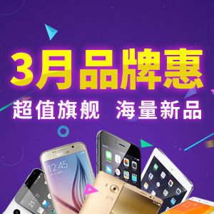 3月手机品牌惠