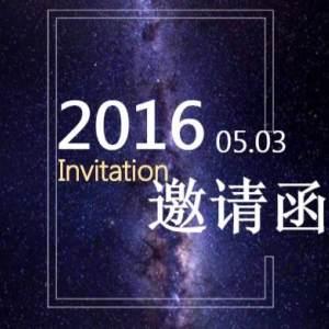 全球微商节邀请函