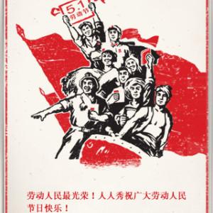 劳动节祝福贺卡
