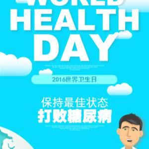 2016年世界卫生日·打败糖尿病