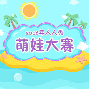 2016人人秀萌娃大赛
