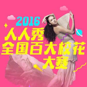 2016人人秀全国百大校花大赛
