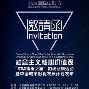 """社会主义核心价值观""""中华未来之星""""影视征集活动暨中国城市影视发展计划发布邀请函"""
