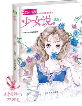小MM花漾青春版杂志书-《少女说》:5.20重磅上市!