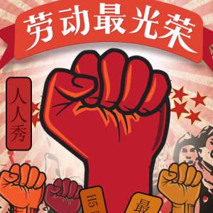 51劳动节 谁是最佳模范?