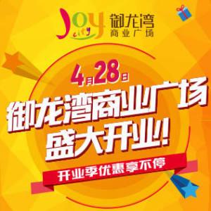 4.28御龙湾商业广场盛大开业