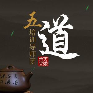 天香茗典《五道培训》导师团