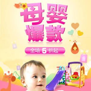 电商母婴爆款模板