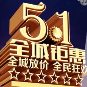 51劳动节促销动画