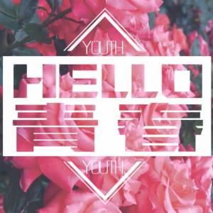 HELLO青春