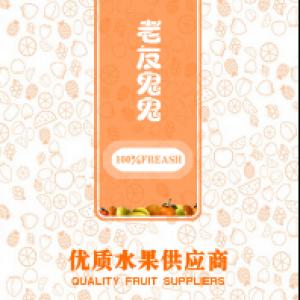 水果电商,产品宣传