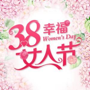3.8幸福女人节
