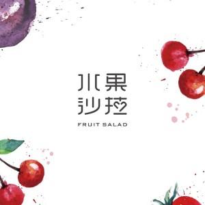 水果画报第1期