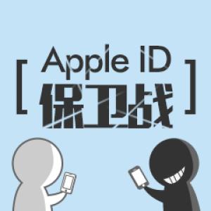 Apple ID防盗必知