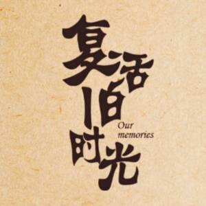 H5梦想家毕业季:时光未老,青春不散