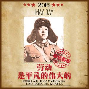 51劳动节上传属于自己的海报